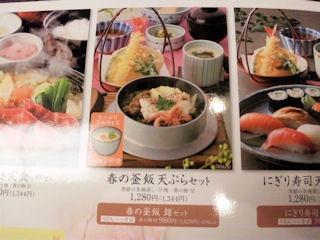 和食・しゃぶしゃぶかごの屋/春の釜飯天ぷらセットメニュー