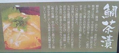 明石魚の棚/あかし多幸鯛茶漬の商品説明