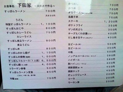 お食事すっぽん処下田家最新メニュー