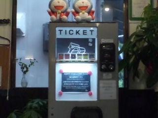 麺処わの食券券売機