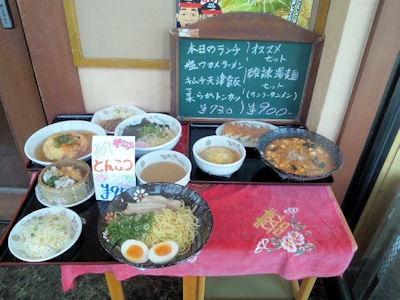 王将高砂店日替り定食の見本