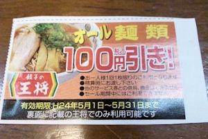 王将高砂店オール麺類100円引き券