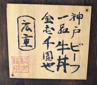 神戸牛丼広重のメニュー