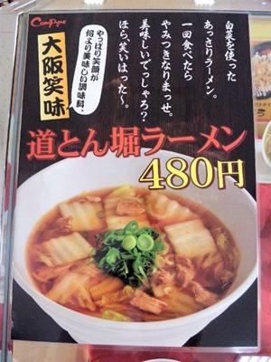ラーメン麺々亭道とん堀ラーメンメニュー