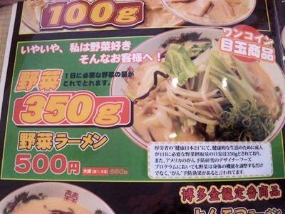 博多金龍/加古川池田店野菜ラーメンのメニュー