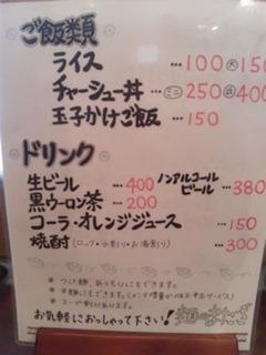 麺のまたざのメニュー