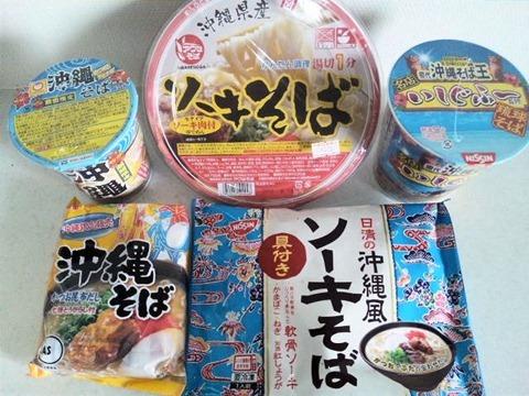 沖縄そばインスタント&カップ麺5種類