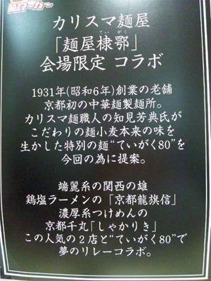 カリスマ麺屋「麺屋棣鄂」会場限定コラボポスター