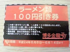 博多金龍/加古川池田店100円引き券