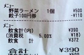 博多金龍/加古川池田店レシート