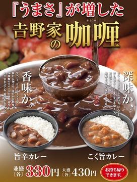 うまさが増した吉野家の咖喱