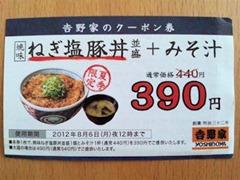 吉野家焼味ねぎ塩豚丼クーポン券