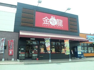 博多金龍加古川池田店