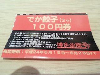 博多金龍/加古川池田店でか餃子100円券