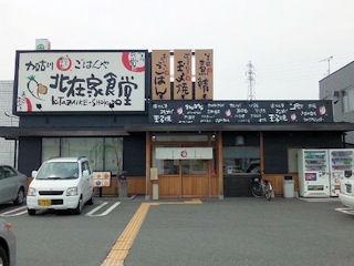 まいどおおきに食堂/加古川北在家食堂