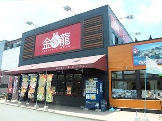 博多金龍金龍加古川池田店