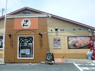 ステーキハンバーグ&サラダバー けん/加古川米田店