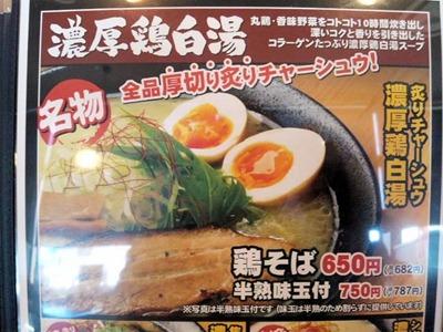 鶏白湯ラーメンとりの助鶏そばのメニュー