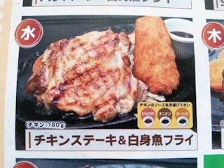 ステーキハンバーグ&サラダバー けん/日替りランチ水曜日