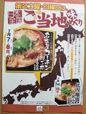 ごはんどき・エムズ キッチン名古屋コーチン親子丼メニュー