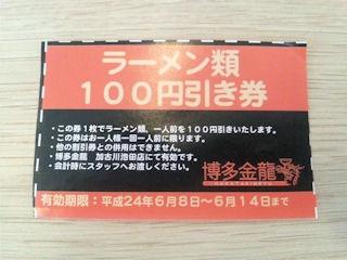 博多金龍加古川池田店100円引き券