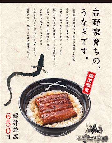 吉野家2012年度の鰻丼のメニュー