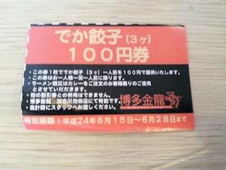 博多金龍でか餃子3ヶ100円券