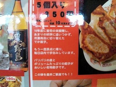 博多金龍でか餃子の商品説明