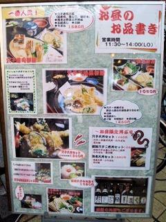 姫路穴子と創作和食一張羅のランチメニュー