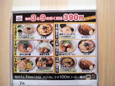 ごはんどき・エムズ キッチン390円フェアメニュー