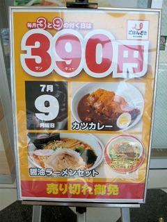 ごはんどき・エムズ キッチン醤油ラーメンセット390円メニュー