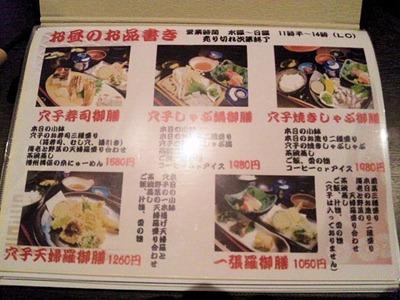 姫路穴子と創作和食一張羅お昼のお品書き