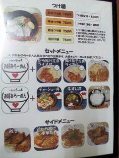 こだわりらーめん弁慶つけ麺とセットメニュー