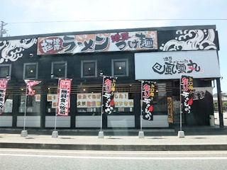 濃厚つけ麺風雲丸/姫路御国野店