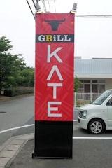 グリルKATE【カテ】