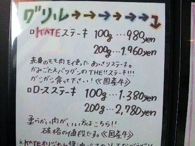 グリルKATE【カテ】グリルメニュー