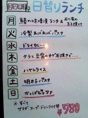 グリルKATE【カテ】日替りランチメニュー