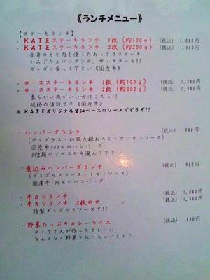 グリルKATE【カテ】ランチメニュー