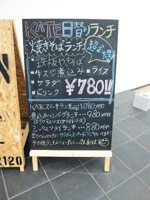 グリルKATE【カテ】ランチメニューボード