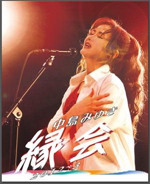 中島みゆき 「縁会」2012~3