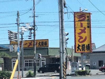 ラーメン大統領福山店