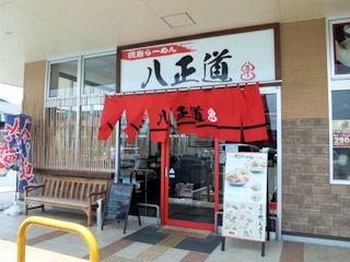 徳島らーめん八正道/姫路別所店