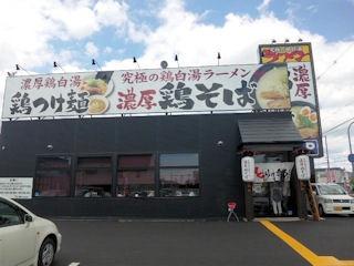 鶏白湯ラーメンとりの助/姫路野里店