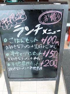 徳島らーめん八正道/姫路別所店ランチメニュー