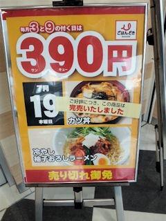 ごはんどき・エムズ キッチン加古川店390円メニュー
