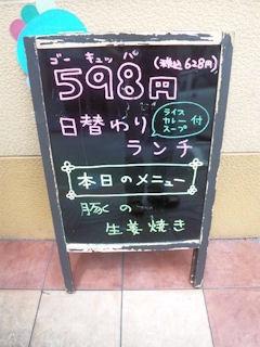 ステーキハンバーグ&サラダバー けん日替りランチ火曜日メニュー