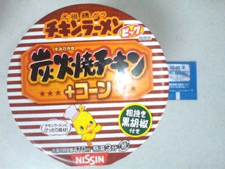 チキンラーメンビッグカップ炭火焼チキンプラスコーン