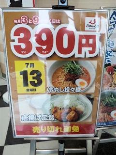 ごはんどき・エムズ キッチン390円メニュー