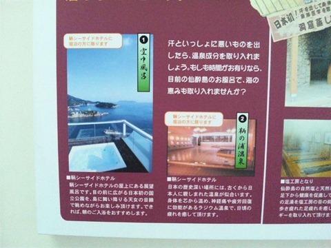 鞆シーサイドホテルの温泉