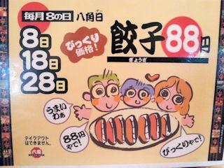 らーめん八角餃子88円の日